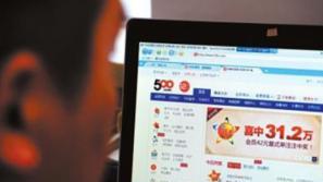 多部门三令五申禁网售彩票,世界杯竞猜APP上仍热卖