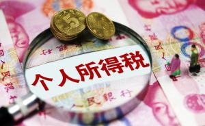 经济日报:个税改革,红利有哪些