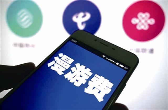 中国移动发公告:7月1日起取消流量