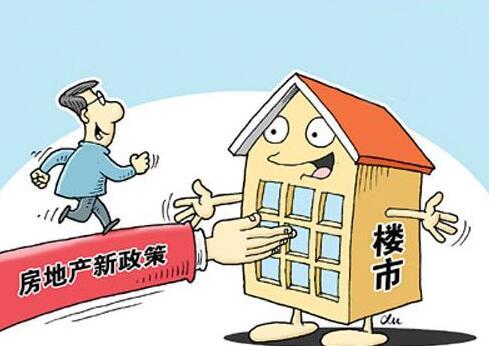 限售手段加速下沉至三四线 遏制炒房成地方调控目标