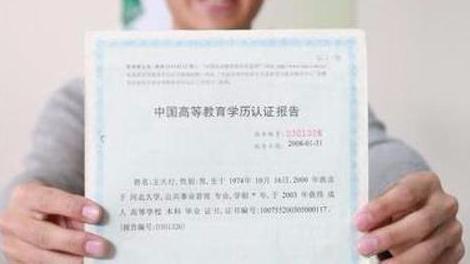 高等教育学历认证费下月取消 认证十年大幅减