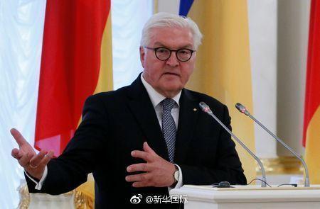 德国总统送美国一句话:我们的关系可能回不去了