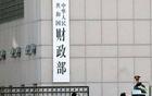 财政部:严禁以政府购买服务名义违规举债