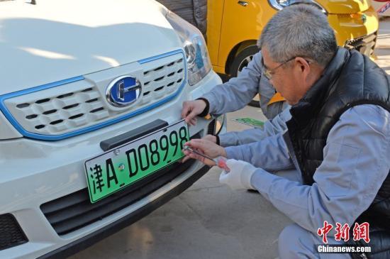 资料图:新能源汽车挂牌。<a target='_blank' href='http://www.chinanews.com/'>中新社</a>记者 佟郁 摄