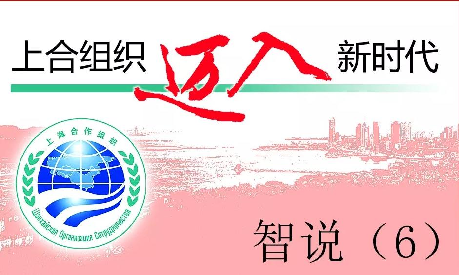 【理上网来】上合峰会特别报道丨上合组织经贸合作:走宽、走深、走实