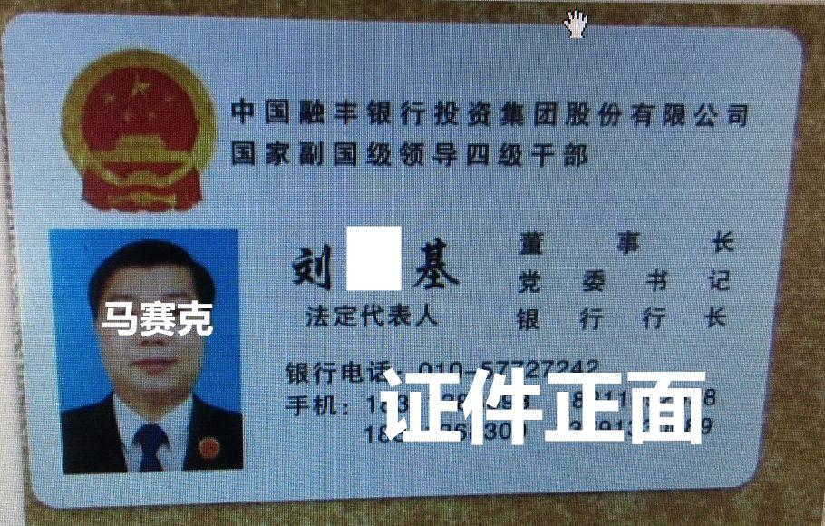 """冒牌""""副国级四级干部""""伸手就要1个亿,被广东中山警方刑拘"""