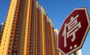 3天3城市宣布限制企业购房 业内预计多城或跟进