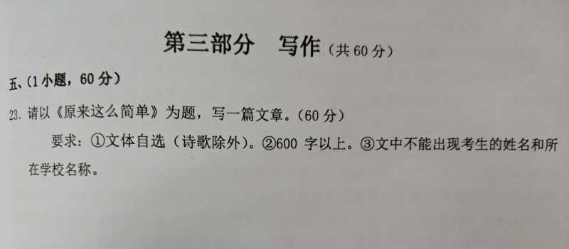 广州中考作文题揭晓:原来这么简单