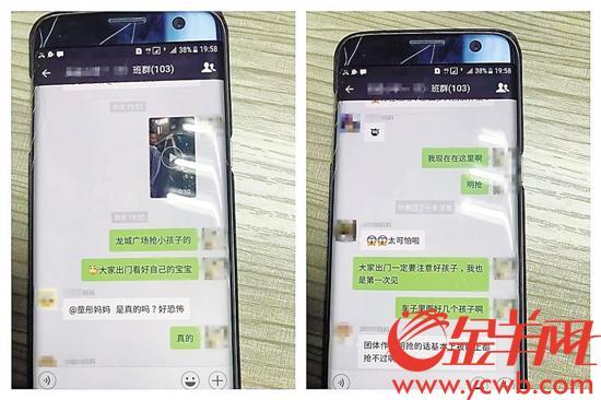 深圳龙城广场地铁站有人当街抢小孩? 微信传谣者被拘留