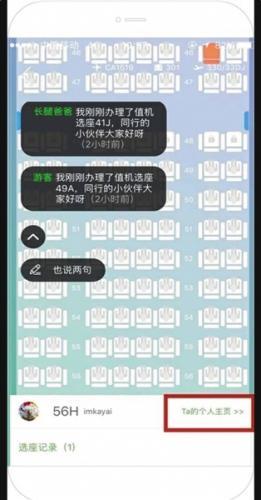 """航旅纵横App""""虚拟客舱""""有群聊和私聊功能。"""