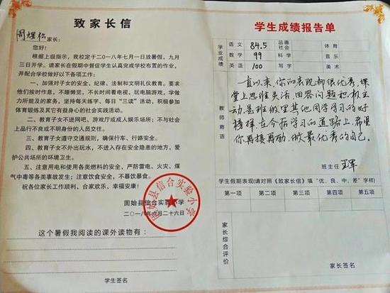 咋回事?河南小学生考283.5高分 母亲却发了道歉信