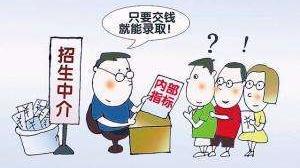 """高招诈骗花样翻新 教育部提醒莫轻信""""提前录取"""""""