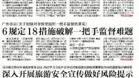 广东:6规定18措施破解一把手监督难题