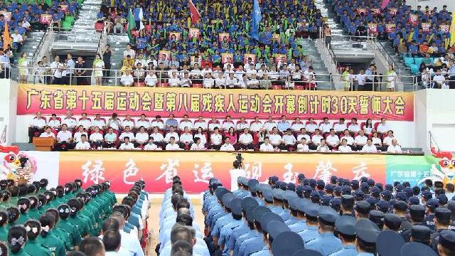 广东省第十五届运动会开幕倒计时30天誓师大会举行