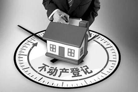 广州取消不动产登记44项申请材料 将进一步压缩办理时限
