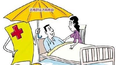 广州:困难群众医疗救助每年最高15万元 非户籍人员也可申请