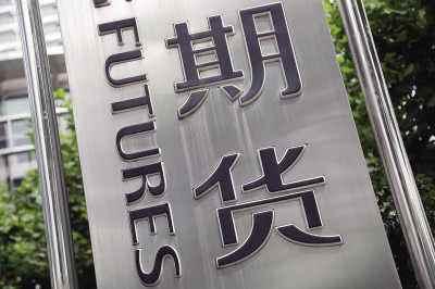 经营虚假期货平台骗数千投资人4亿元 8嫌疑人受审