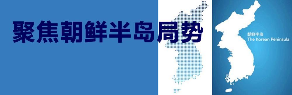朝韩推进务实合作 助力半岛局势缓和