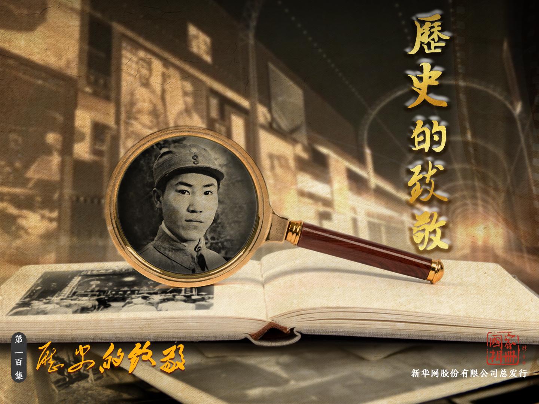 《国家相册》第一百集:历史的致敬