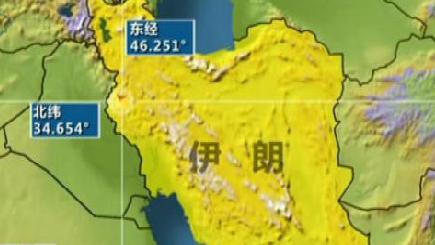 伊朗5.9级地震致200余人受伤 房屋坍塌通讯中断