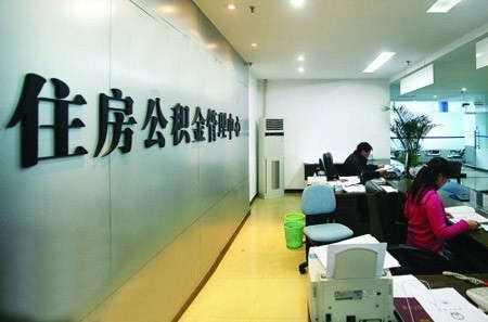 广清住房公积金互贷额度下调 一人最高可贷30万