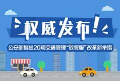广东有驾照的恭喜了,公安部重大宣布!好多事都不用再做了