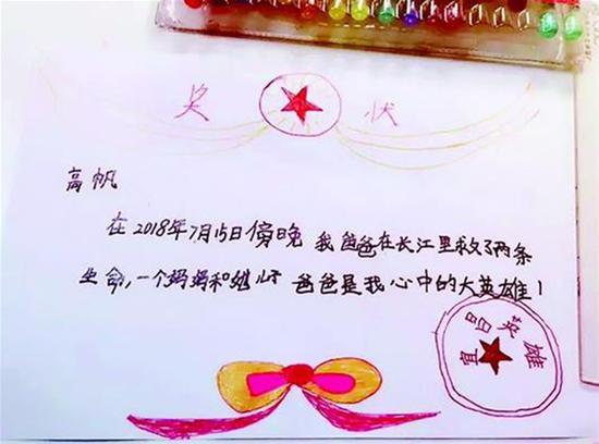 7岁女孩目睹父亲跳江救人自豪又感动,为爸爸颁发手写奖状