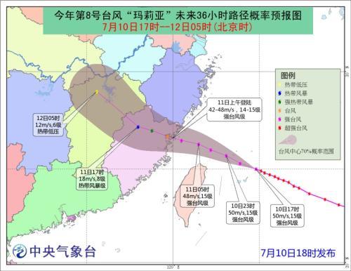 """台风""""玛莉亚""""今日强势登陆 多地停产停课休市"""