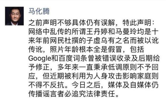 马化腾再回应遭人身攻击:今后将追究传谣者法律责任