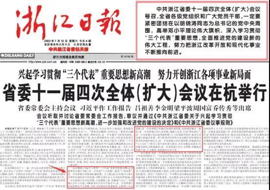 """15年前,习近平为浙江留下一份""""战略资产"""""""