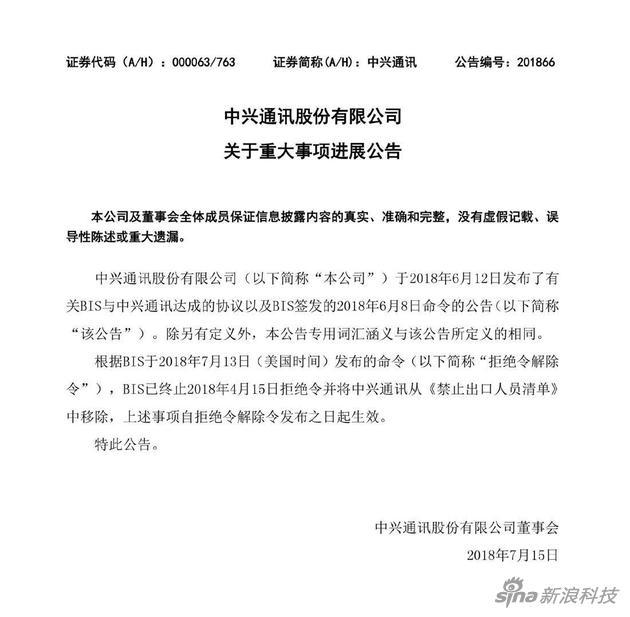 中兴发公告:正式获美国商务部工业安全局解禁