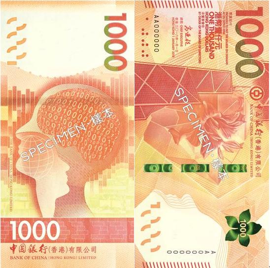 中银的1000元港币设计(来源:香港金管局官网)