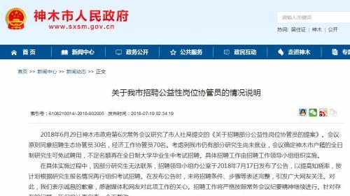 """陕西神木官方就""""招协管月薪2500需研究生学历""""致歉"""