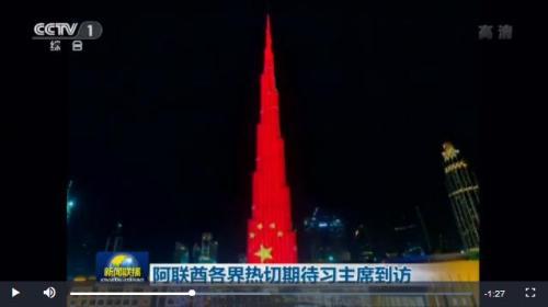 """欢迎习近平来访 世界第一高楼穿上""""中国红"""""""