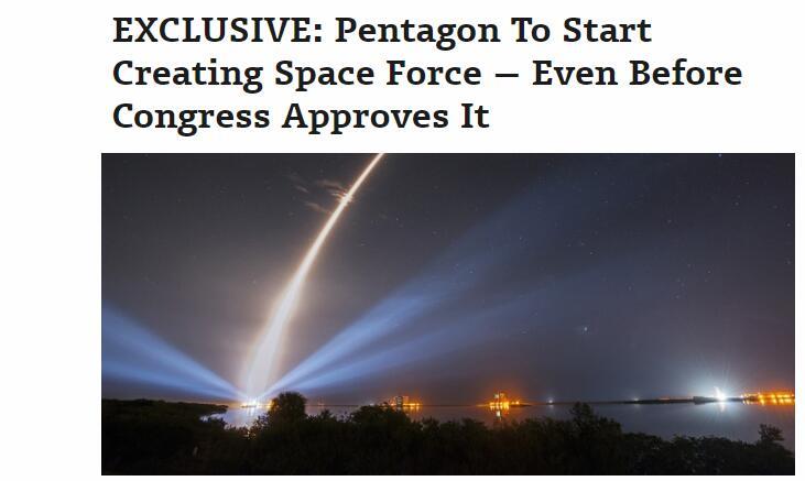 将中俄视为对手!美国防部拟8月起组建3支太空军