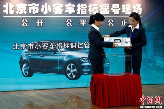 北京个人新能源小客车指标申请和确定延期近36万个