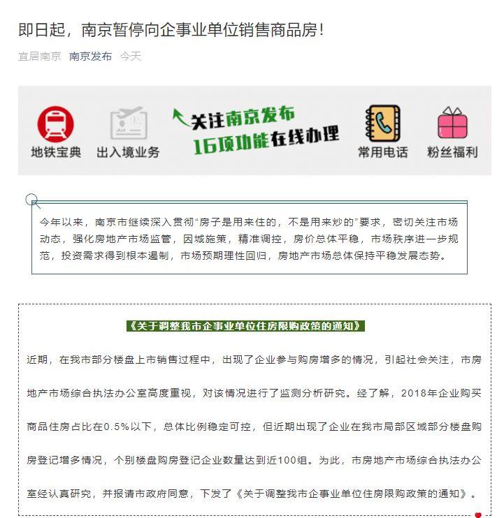 楼市神话要破灭?厦门房价跌超一万 南京暂停企业买房