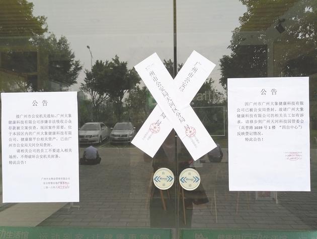 广州一健身私教预约平台涉非法吸储9人被抓,曾称被套现十亿