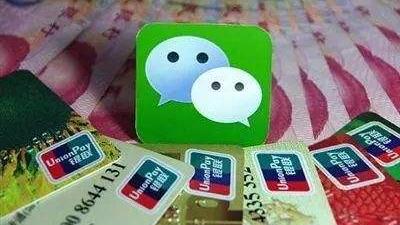 今起微信还信用卡要收费了!网友:一顿饭钱没了