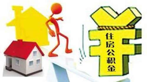 国内首个!广州住房公积金租售中心上线