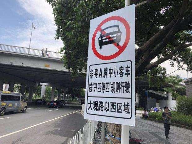 """""""开四停四""""后广州交通稍有改观 仍随处可见外地车"""