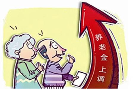 粤上调退休人员基本养老金 平均增幅5%