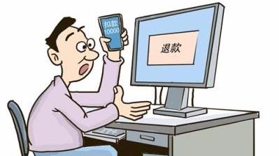 """当心!有人利用网购""""七天无理由退货""""漏洞诈骗"""