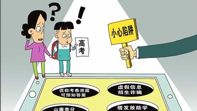 """@家长考生 小心别掉入""""高考后""""诈骗陷阱"""