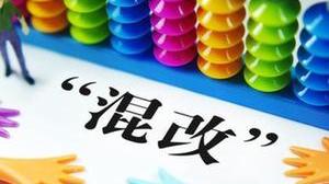 """广州国企""""混改""""时间表明确"""