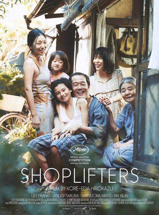 日本电影《小偷家族》受中国影迷热捧 票房迎来开门红