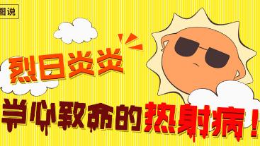 烈日炎炎,当心致命的热射病!