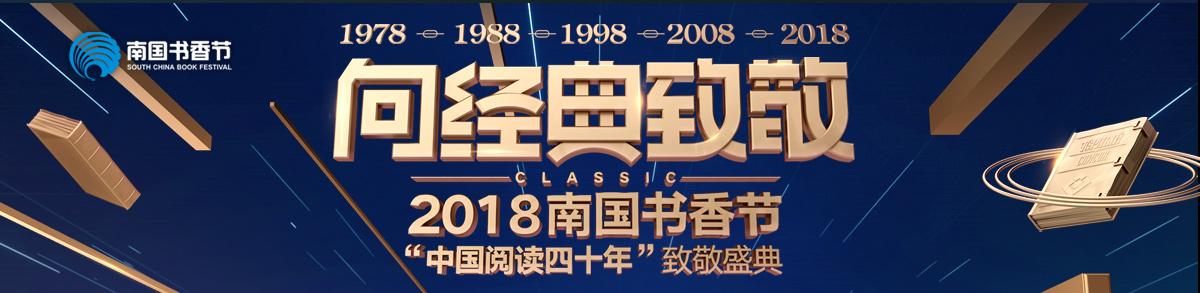 2018南国书香节