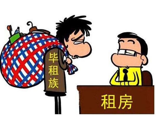 """北京规范房源信息发布 全面清理网络""""黑中介"""""""