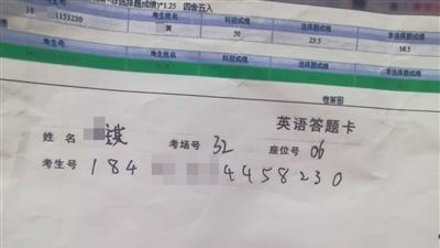 """河南通报""""考生答题卡被调包""""调查结果"""